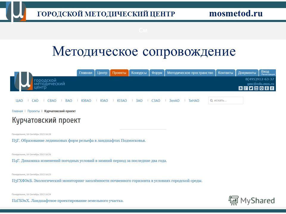 См ГОРОДСКОЙ МЕТОДИЧЕСКИЙ ЦЕНТР mosmetod.ru Методическое сопровождение