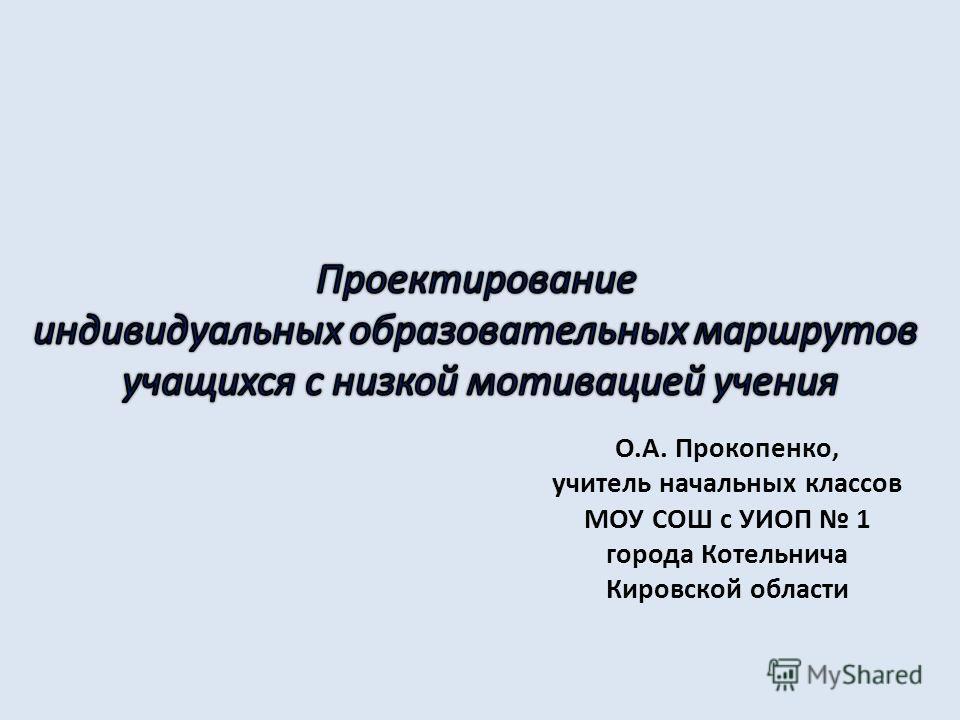 О.А. Прокопенко, учитель начальных классов МОУ СОШ с УИОП 1 города Котельнича Кировской области