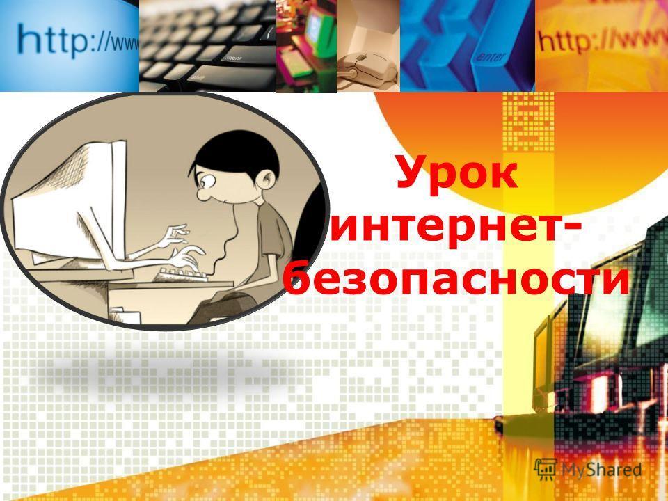 Урок интернет- безопасности