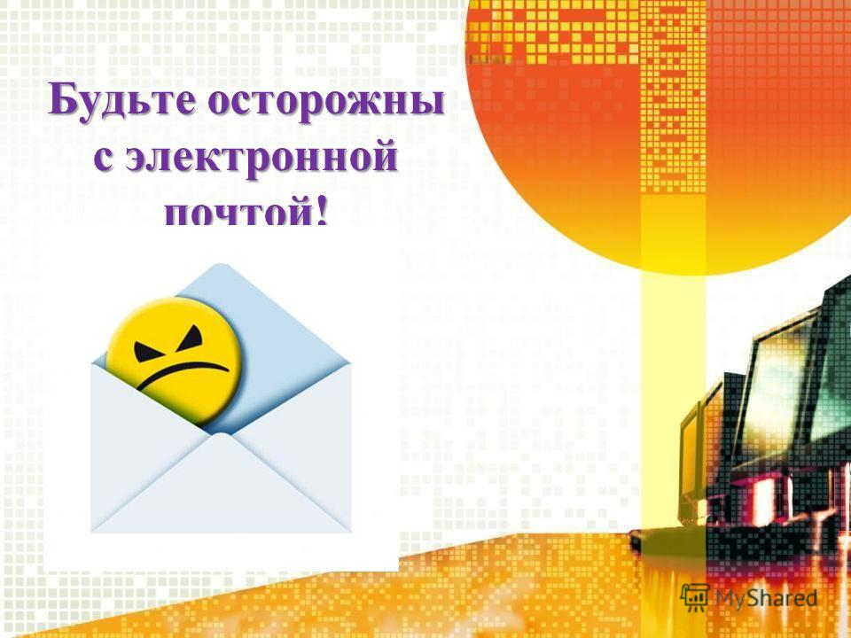 Будьте осторожны с электронной почтой!