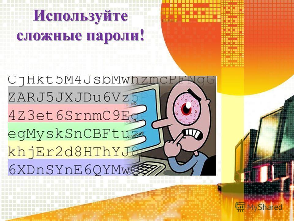 Используйте сложные пароли!