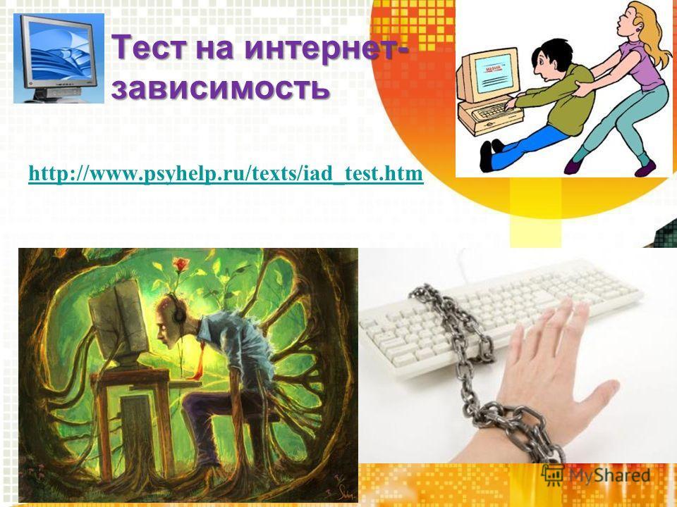Тест на интернет- зависимость http://www.psyhelp.ru/texts/iad_test.htm