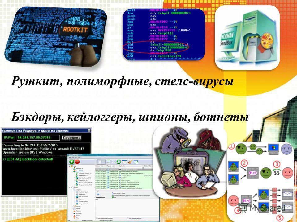Руткит, полиморфные, стелс-вирусы Бэкдоры, кейлоггеры, шпионы, ботнеты