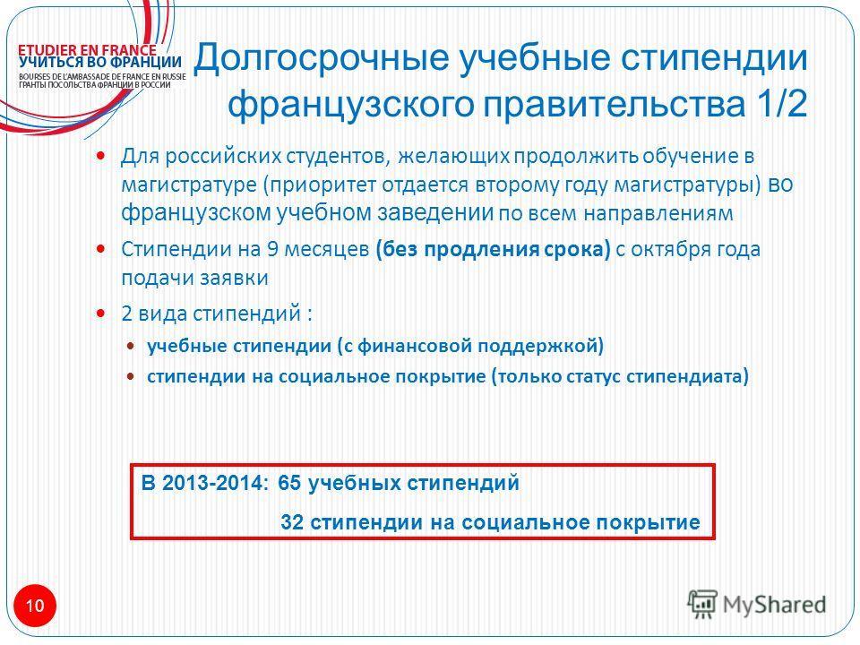 Долгосрочные учебные стипендии французского правительства 1/2 10 Для российских студентов, желающих продолжить обучение в магистратуре (приоритет отдается второму году магистратуры) во французском учебном заведении по всем направлениям Стипендии на 9