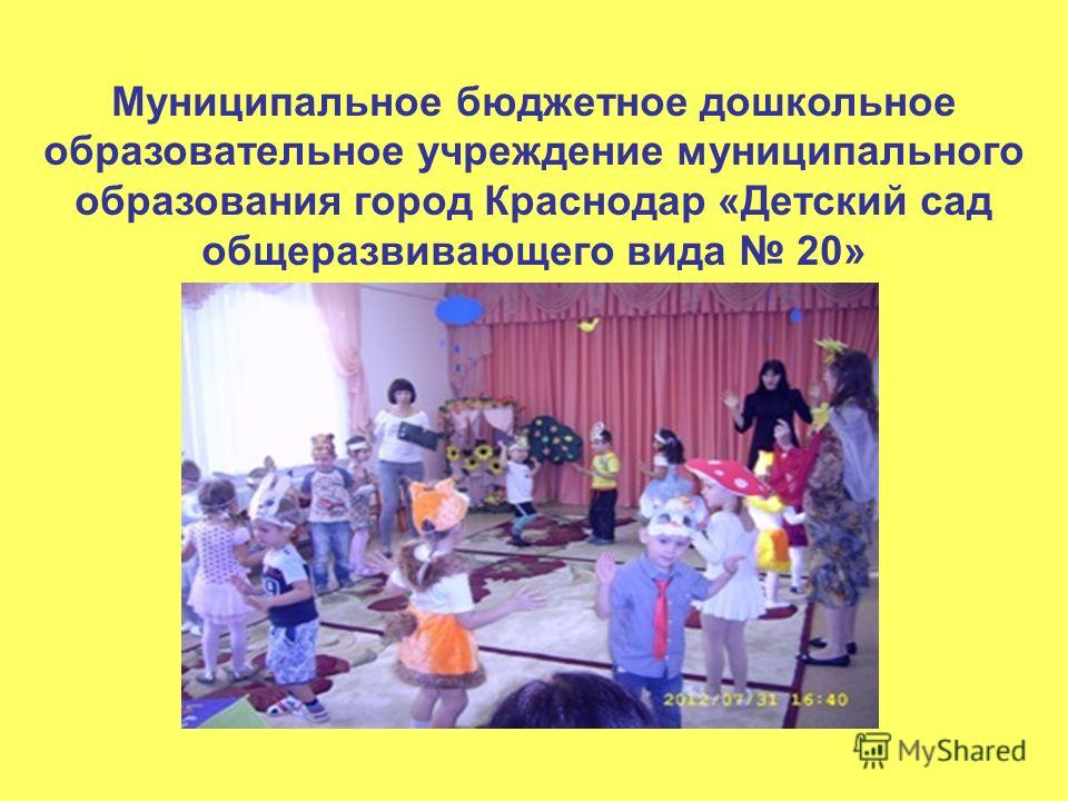 Муниципальное бюджетное дошкольное образовательное учреждение муниципального образования город Краснодар «Детский сад общеразвивающего вида 20»