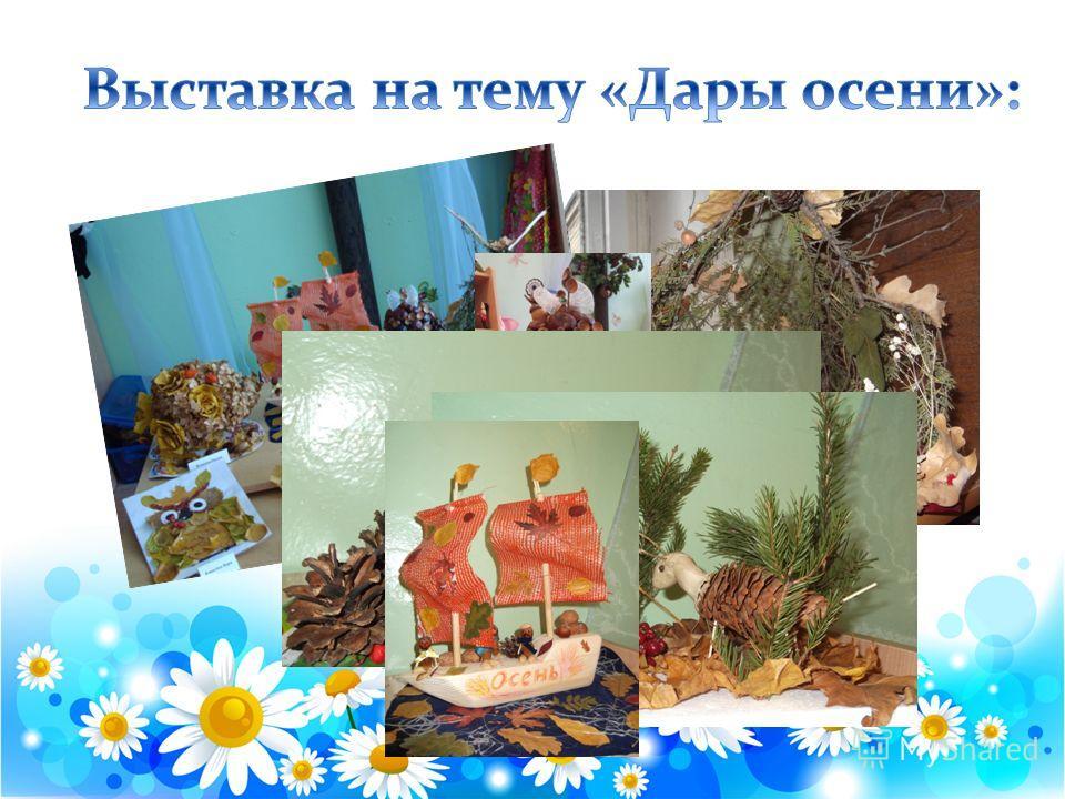 Дети вместе с родителями активно участвовали в выставке поделок из природного материала