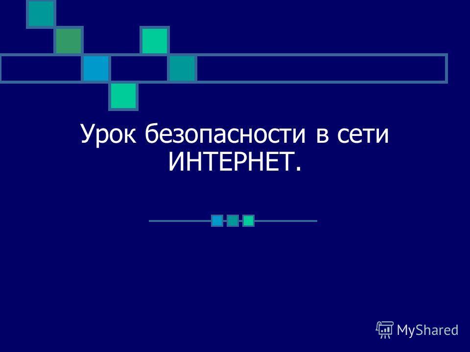 Урок безопасности в сети ИНТЕРНЕТ.