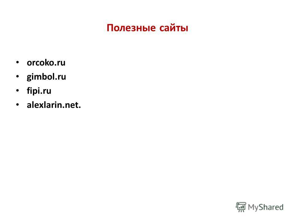 Полезные сайты orcoko.ru gimbol.ru fipi.ru alexlarin.net.