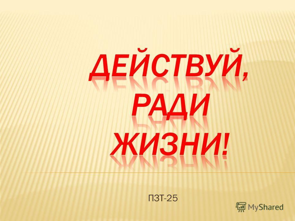ПЗТ-25