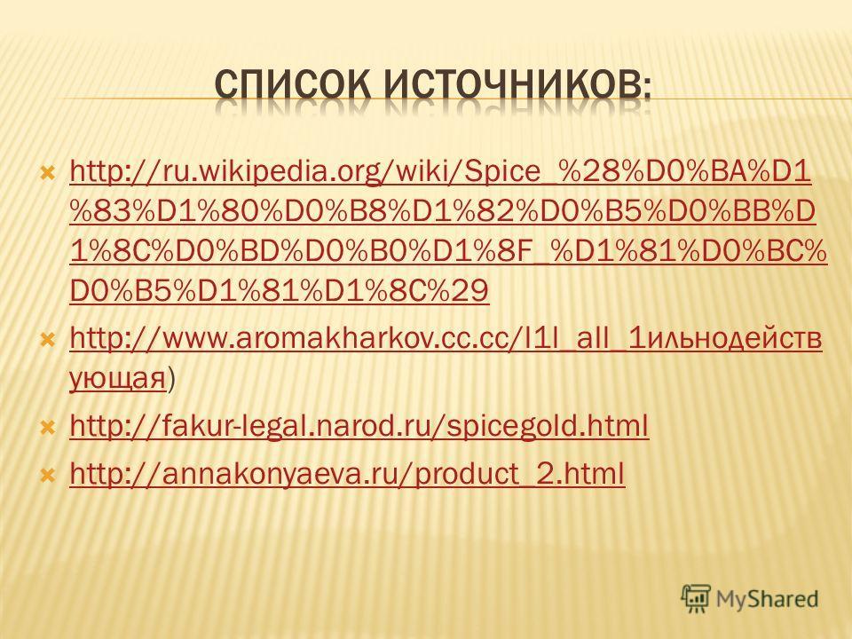 http://ru.wikipedia.org/wiki/Spice_%28%D0%BA%D1 %83%D1%80%D0%B8%D1%82%D0%B5%D0%BB%D 1%8C%D0%BD%D0%B0%D1%8F_%D1%81%D0%BC% D0%B5%D1%81%D1%8C%29 http://ru.wikipedia.org/wiki/Spice_%28%D0%BA%D1 %83%D1%80%D0%B8%D1%82%D0%B5%D0%BB%D 1%8C%D0%BD%D0%B0%D1%8F_%