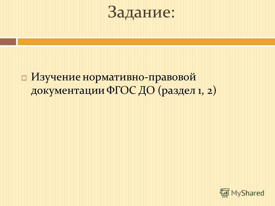 Задание: Изучение нормативно-правовой документации ФГОС ДО (раздел 1, 2)