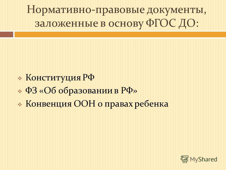 Нормативно-правовые документы, заложенные в основу ФГОС ДО: Конституция РФ ФЗ «Об образовании в РФ» Конвенция ООН о правах ребенка
