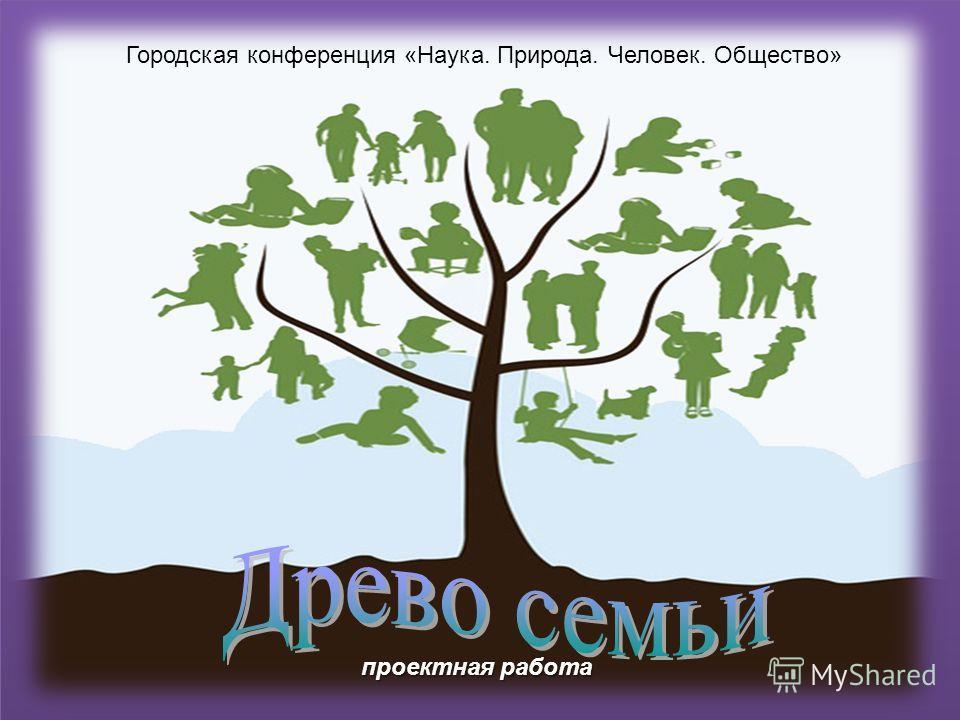 Городская конференция «Наука. Природа. Человек. Общество» проектная работа