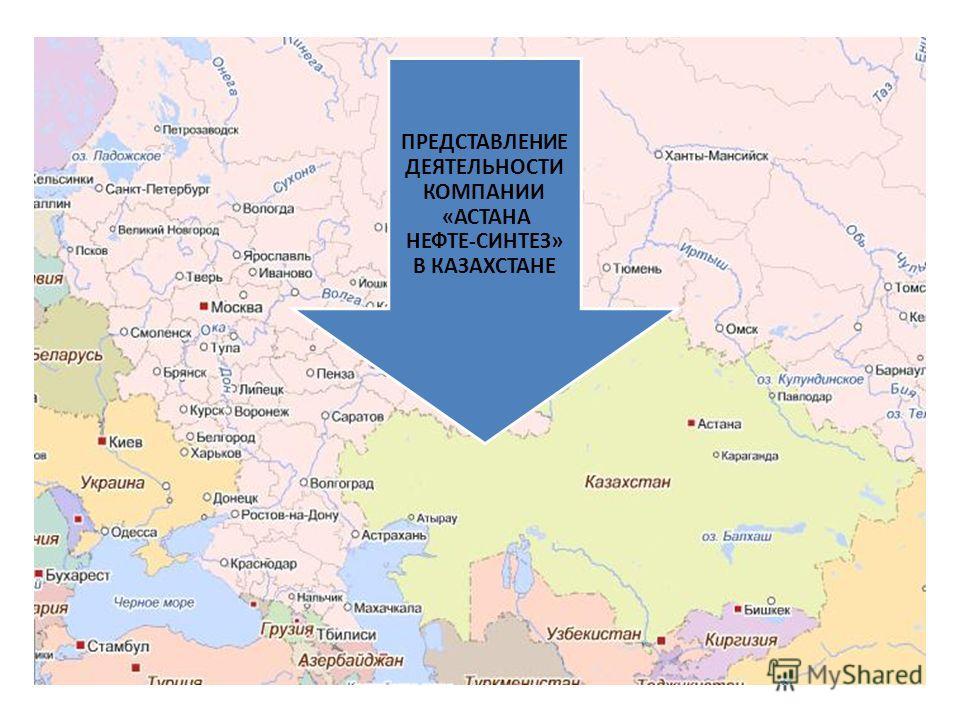 ПРЕДСТАВЛЕНИЕ ДЕЯТЕЛЬНОСТИ КОМПАНИИ «АСТАНА НЕФТЕ-СИНТЕЗ» В КАЗАХСТАНЕ