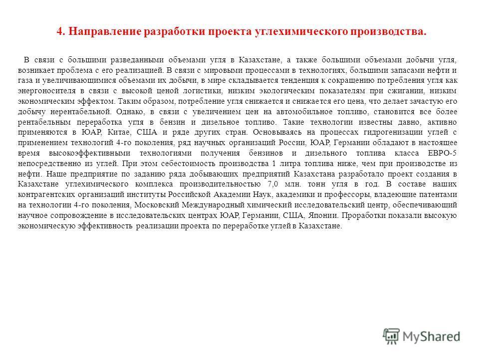 4. Направление разработки проекта углехимического производства. В связи с большими разведанными объемами угля в Казахстане, а также большими объемами добычи угля, возникает проблема с его реализацией. В связи с мировыми процессами в технологиях, боль