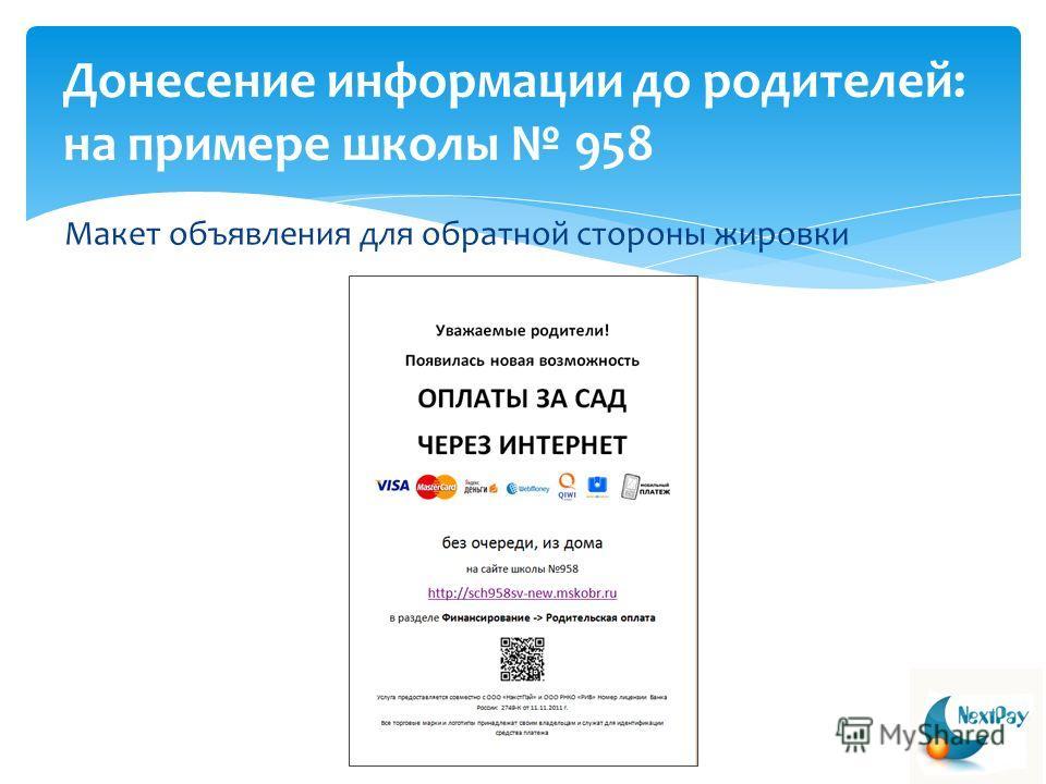 Донесение информации до родителей: на примере школы 958 Макет объявления для обратной стороны жировки