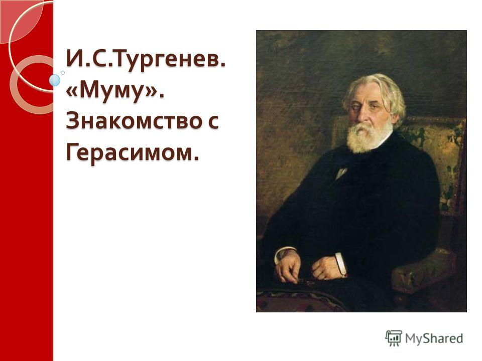 И. С. Тургенев. « Муму ». Знакомство с Герасимом.
