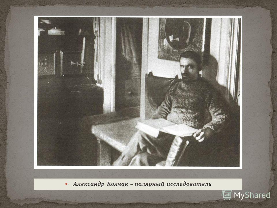 Александр Колчак – полярный исследователь
