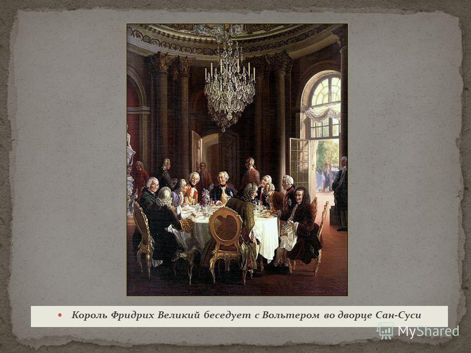 Король Фридрих Великий беседует с Вольтером во дворце Сан-Суси