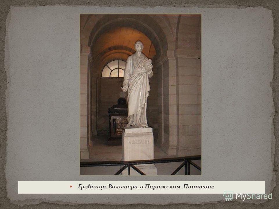 Гробница Вольтера в Парижском Пантеоне