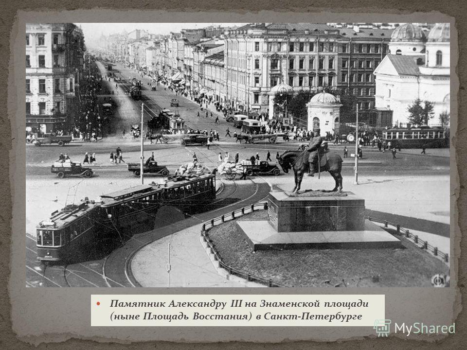 Памятник Александру III на Знаменской площади (ныне Площадь Восстания) в Санкт-Петербурге