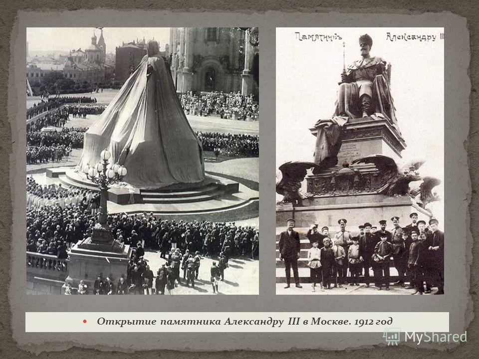 Открытие памятника Александру III в Москве. 1912 год