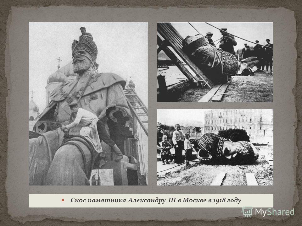 Снос памятника Александру III в Москве в 1918 году