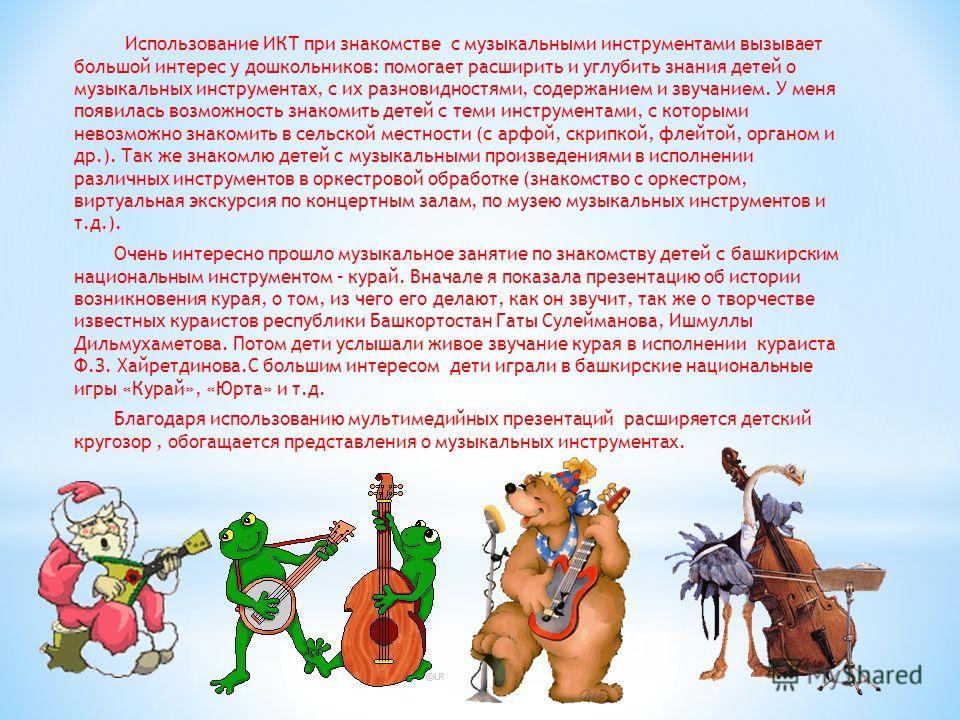 Использование ИКТ при знакомстве с музыкальными инструментами вызывает большой интерес у дошкольников: помогает расширить и углубить знания детей о музыкальных инструментах, с их разновидностями, содержанием и звучанием. У меня появилась возможность
