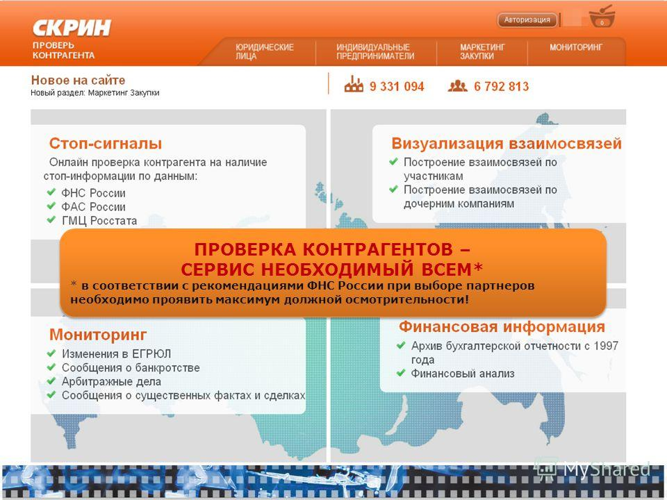 ПРОВЕРКА КОНТРАГЕНТОВ – СЕРВИС НЕОБХОДИМЫЙ ВСЕМ* * в соответствии с рекомендациями ФНС России при выборе партнеров необходимо проявить максимум должной осмотрительности! ПРОВЕРКА КОНТРАГЕНТОВ – СЕРВИС НЕОБХОДИМЫЙ ВСЕМ* * в соответствии с рекомендация