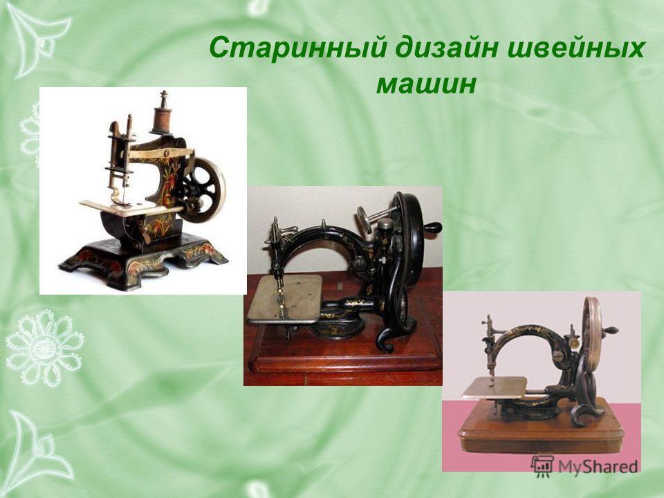 Старинный дизайн швейных машин