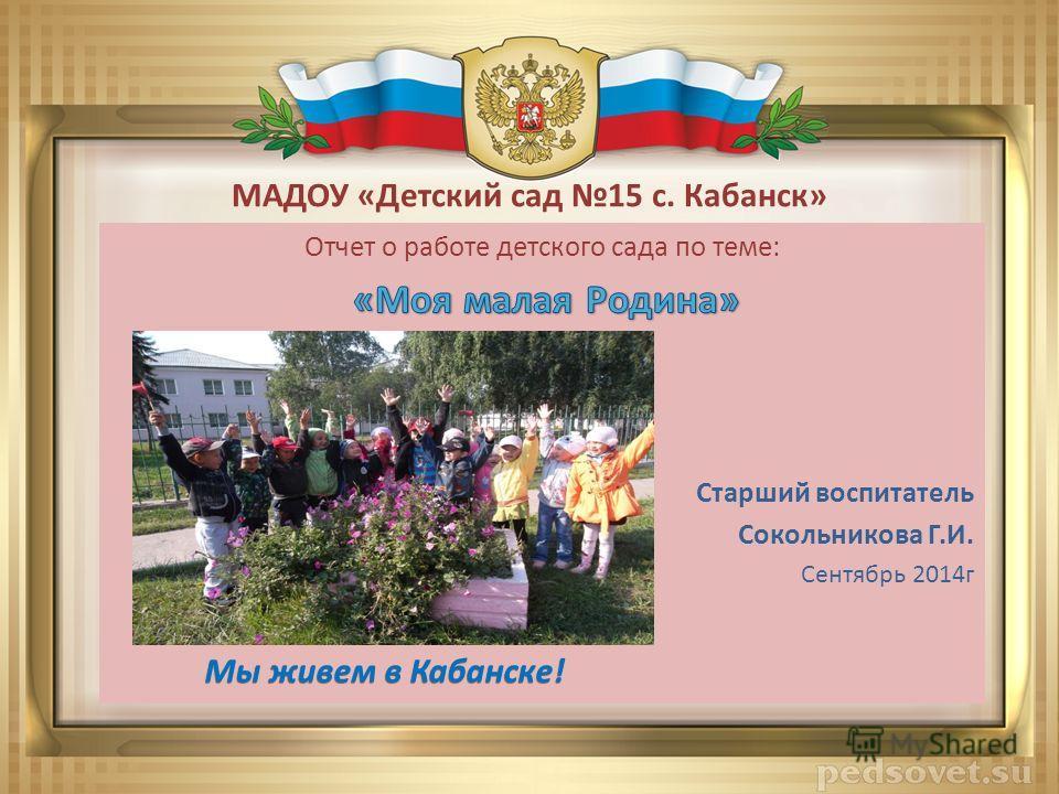 МАДОУ «Детский сад 15 с. Кабанск»