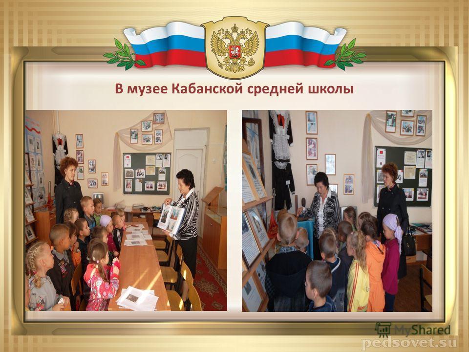 В музее Кабанской средней школы