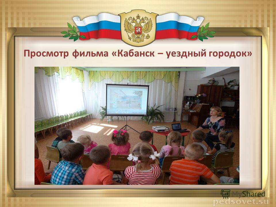 Просмотр фильма «Кабанск – уездный городок»
