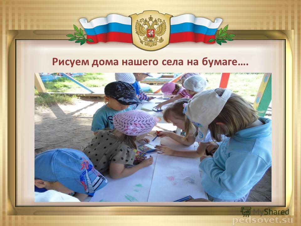 Рисуем дома нашего села на бумаге….