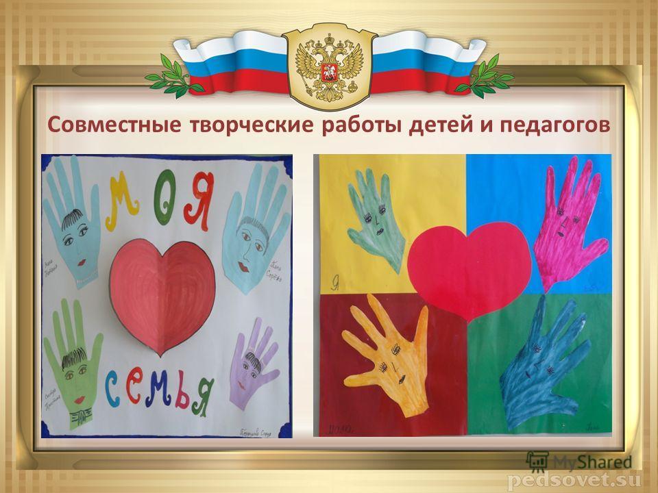 Совместные творческие работы детей и педагогов