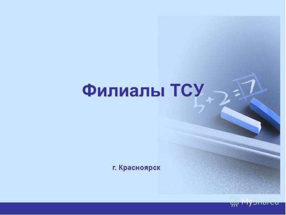 Филиалы ТСУ г. Красноярск