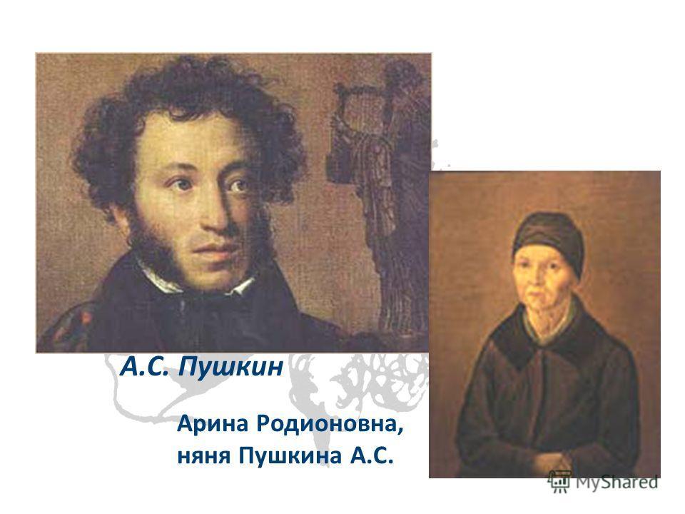 А.С. Пушкин Арина Родионовна, няня Пушкина А.С.