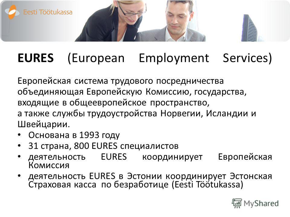 EURES (European Employment Services) Европейская система трудового посредничества объединяющая Европейскую Комиссию, государства, входящие в общеевропейское пространство, а также службы трудоустройства Норвегии, Исландии и Швейцарии. Основана в 1993