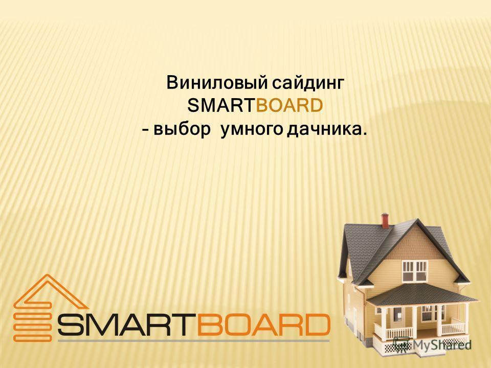 Виниловый сайдинг SMARTBOARD – выбор умного дачника.