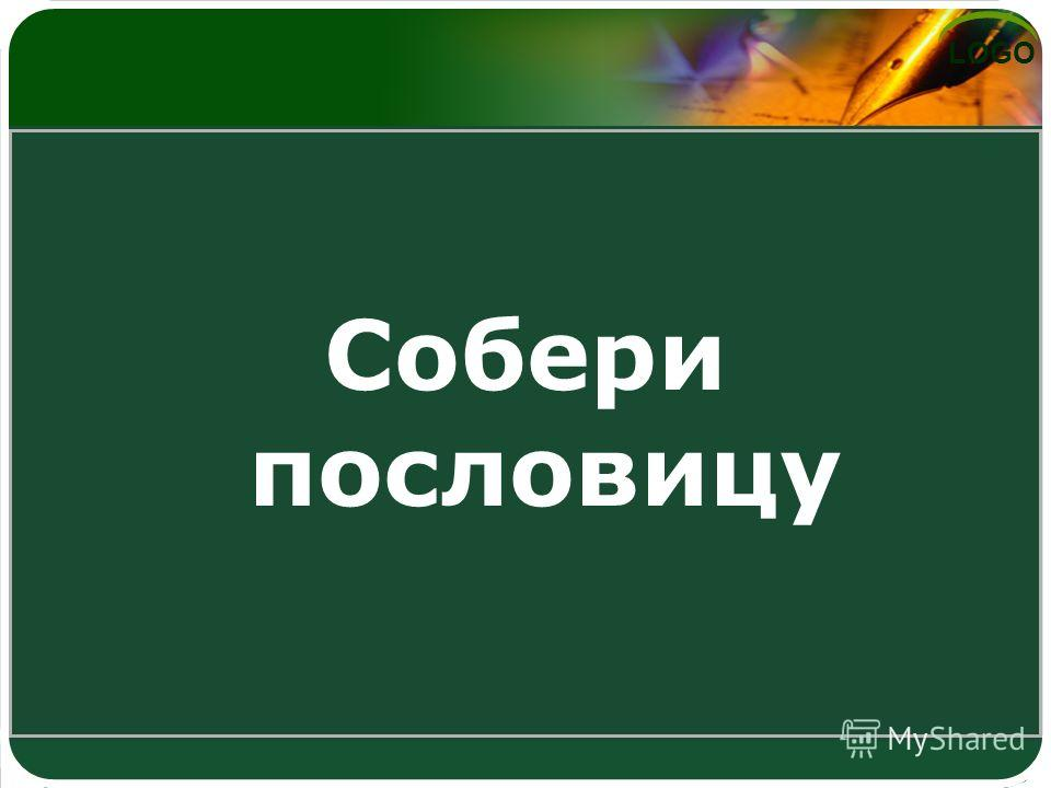 LOGO Собери пословицу