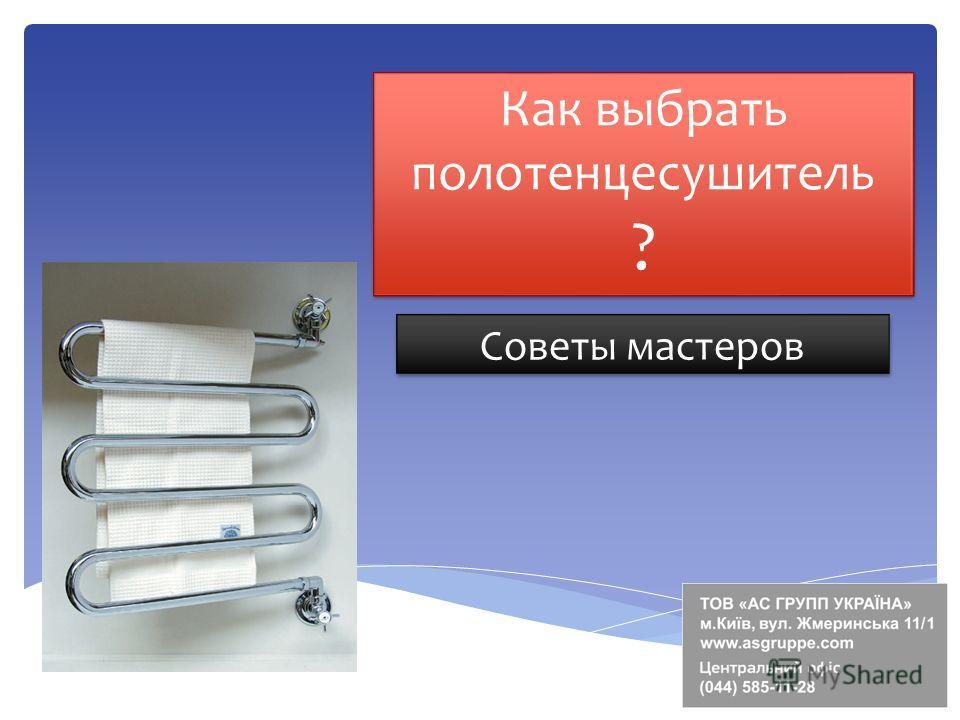 Как выбрать полотенцесушитель ? Советы мастеров