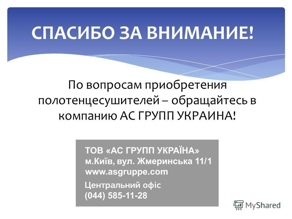 СПАСИБО ЗА ВНИМАНИЕ! По вопросам приобретения полотенцесушителей – обращайтесь в компанию АС ГРУПП УКРАИНА!