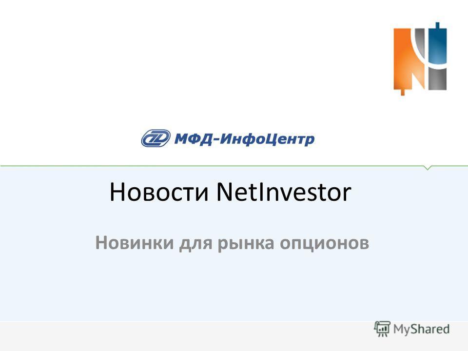 Новости NetInvestor Новинки для рынка опционов