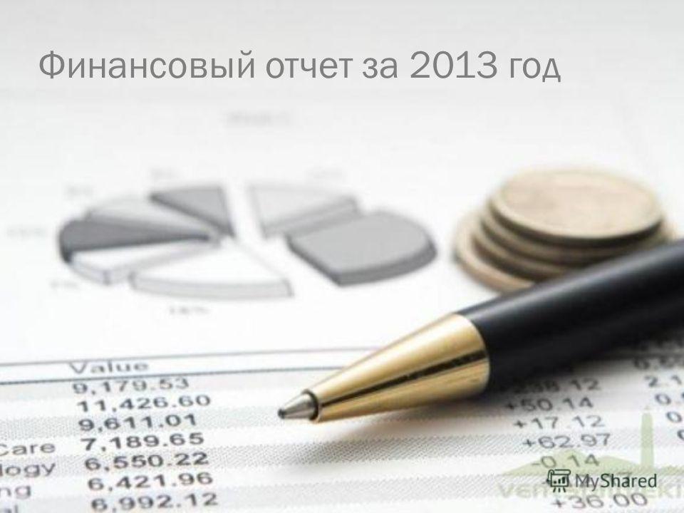 Финансовый отчет за 2013 год