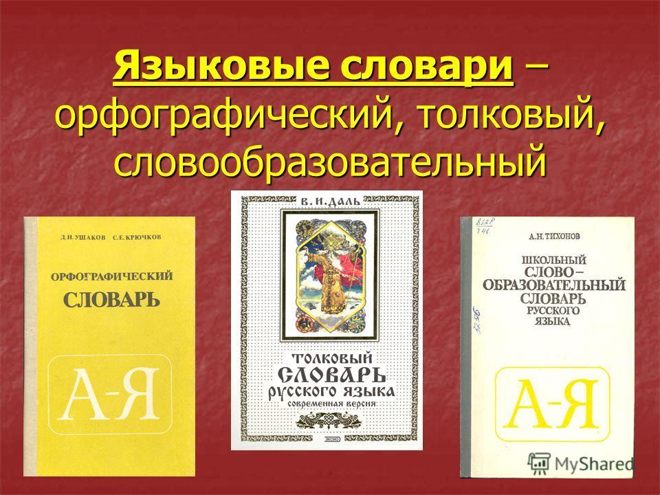 Языковые словари – орфографический, толковый, словообразовательный
