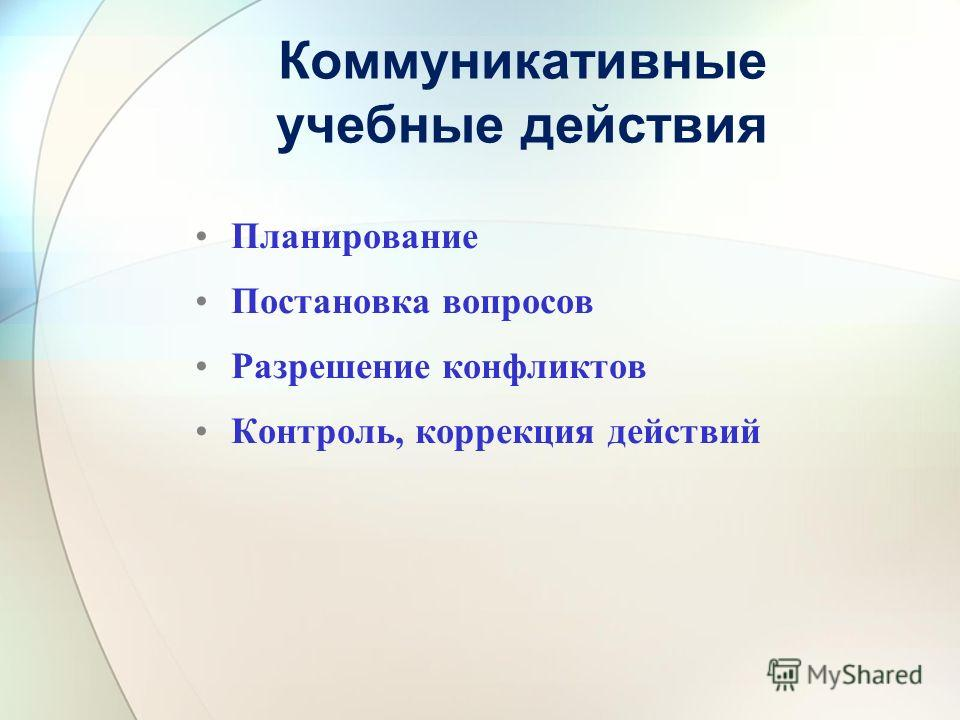 Коммуникативные учебные действия Планирование Постановка вопросов Разрешение конфликтов Контроль, коррекция действий