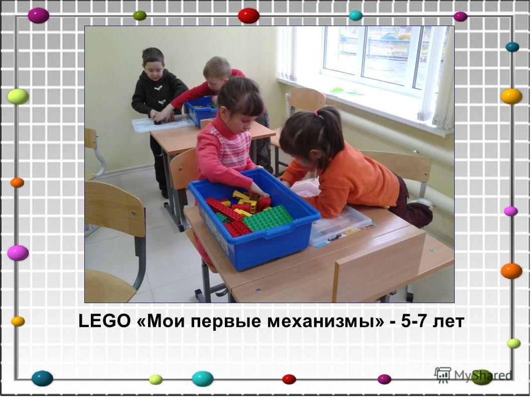 LEGO «Мои первые механизмы» - 5-7 лет