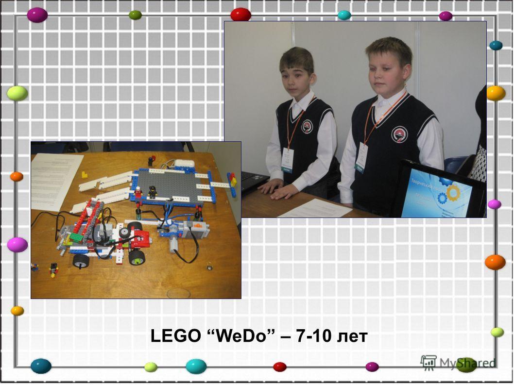 LEGO WeDo – 7-10 лет
