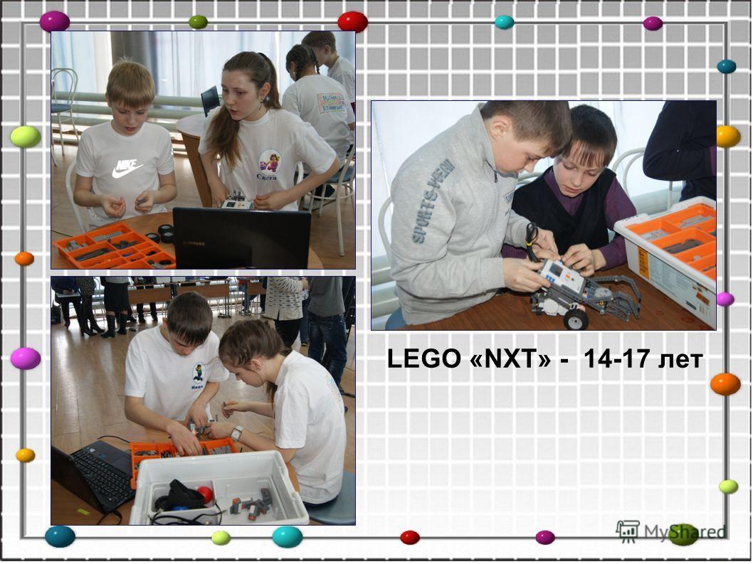 LEGO «NXT» - 14-17 лет