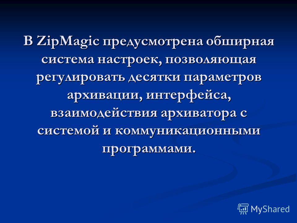В ZipMagic предусмотрена обширная система настроек, позволяющая регулировать десятки параметров архивации, интерфейса, взаимодействия архиватора с системой и коммуникационными программами.